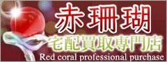 赤珊瑚買取